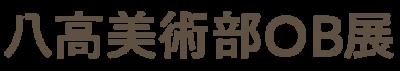 八雲町美術部OB展公式サイト